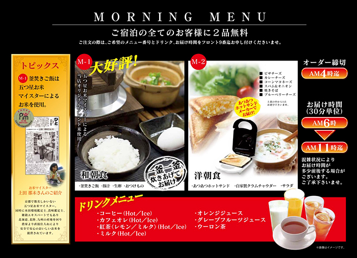 MORNING MENUイメージ